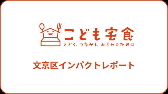 文京区インパクトレポート