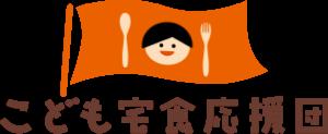 【ご案内】第2回全国こども宅食サミット(1日目)の当日動画、資料の公開