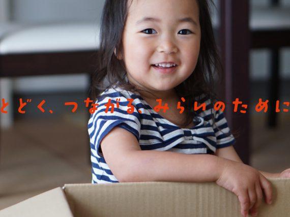 親子の困難が放置されない社会へ。【文京区こども宅食】がつなぐ1000世帯の命