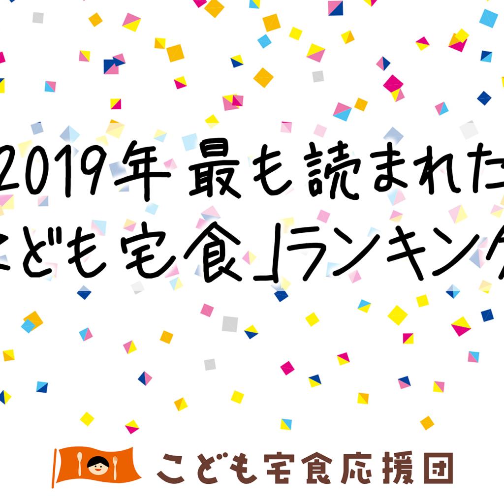 もうチェックした?2019年最も読まれた「こども宅食」ランキング!!