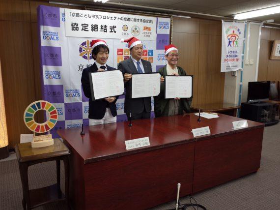 政令指定都市初の取り組み! 困窮家庭を支える「京都こども宅食プロジェクト」が始動決定