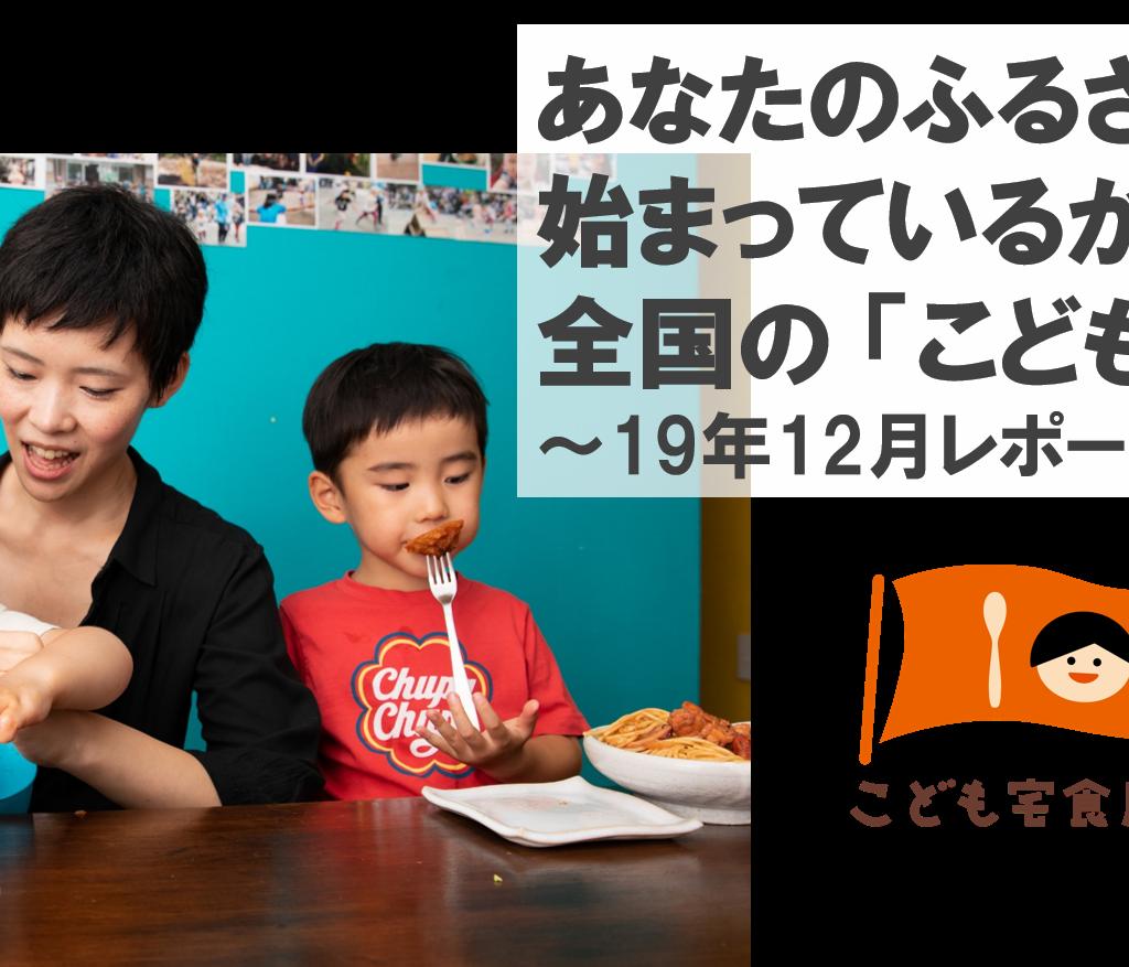 あなたのふるさとでも始まっているかも?親子に安心感を届ける、全国の「こども宅食」最新情報!part2
