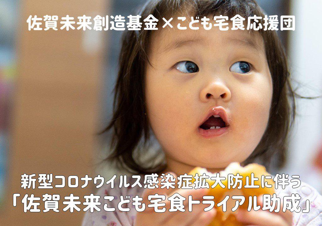 【佐賀県内のみなさま】佐賀未来こども宅食トライアル助成に関するお知らせ
