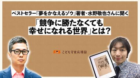 ベストセラー『夢をかなえるゾウ』著者・水野敬也さんに聞く。「競争に勝たなくても、幸せになれる世界」とは?