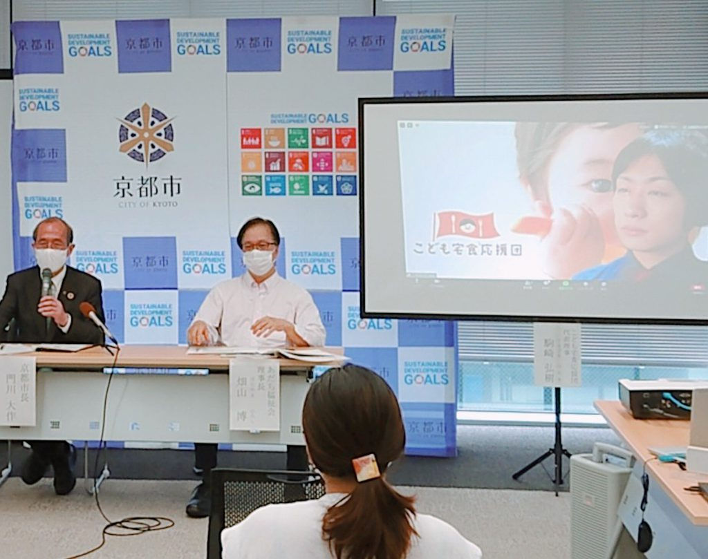 京都こども宅食プロジェクト、対象地域を拡大して本格始動!京都市は子どもの見守り強化事業へ8000万円補正予算に計上<京都市・あだち福祉会・こども宅食応援団の3者共同記者会見>
