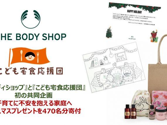 『ザボディショップ』と『こども宅食応援団』初の共同企画。子育てに不安を抱える家庭へクリスマスプレゼントを470名分寄付