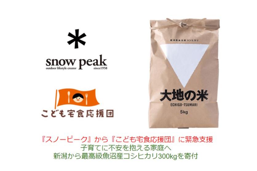 『スノーピーク』から新潟県魚沼産コシヒカリ300kgの寄付を頂きました