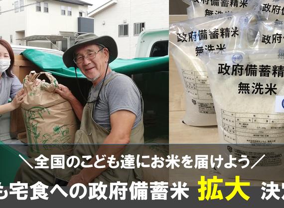 【朗報】こども宅食に提供される政府備蓄米が最大4倍に!最大年1.2トンを子ども達に配れるように!
