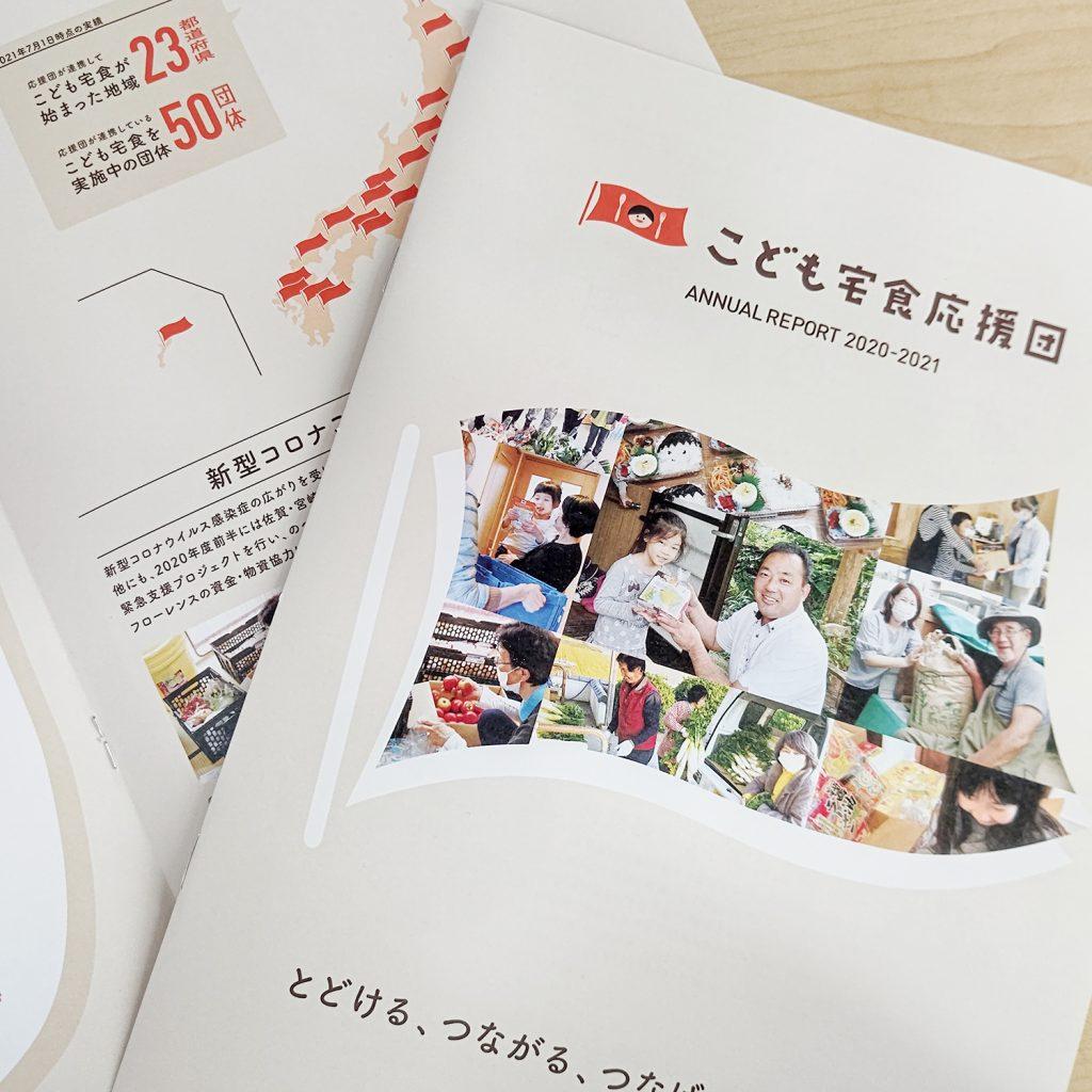 こども宅食応援団の2020年度アニュアルレポート(年間活動報告書)が出来上がりました!