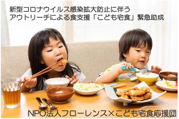 「こども宅食」緊急支援プロジェクト助成に関するお知らせ