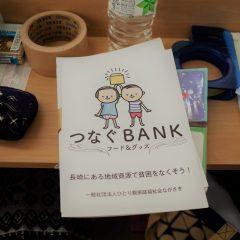 """長崎市で新たな""""宅所""""事業『つなぐBANK』がスタートしました!"""