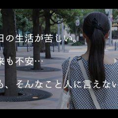 なぜ助けを求めるのが難しいのか?各地で出会った「声なき声」たち #つらいが言えない